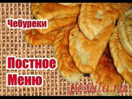 Чебуреки Постные-ПОСТНОЕ МЕНЮ