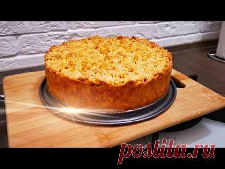Безумно вкусно! Тертый пирог с тыквой. Рецепт тыквенного пирога - YouTube