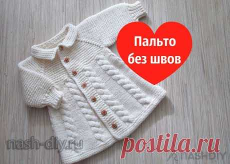 Вязаное детское пальто спицами Вязаное детское пальто спицамиВяжем детское пальто для малышки с 3 до 6 мес.,но благодаря покрою,его можно будет носить и дольше,уже жакетиком.