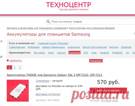 Аккумуляторы для планшетов Samsung / Техноцентр - магазин комплектующих для ноутбуков