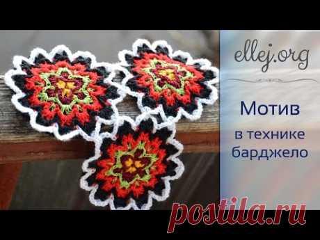 ♥ Круглый мотив в технике барджелло крючком • Мастер-класс • Bargello Crochet • ellej.org