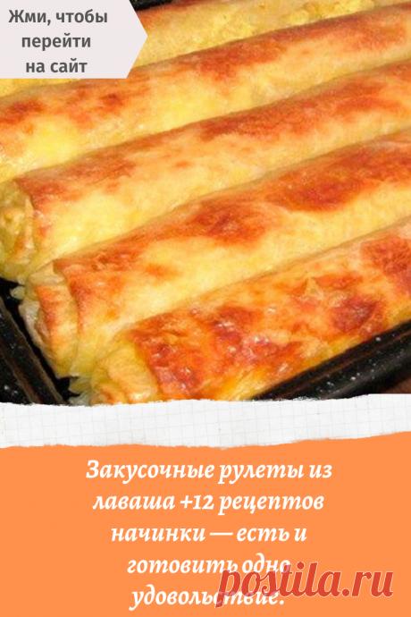 Закусочные рулеты из лаваша +12 рецептов начинки — есть и готовить одно удовольствие.