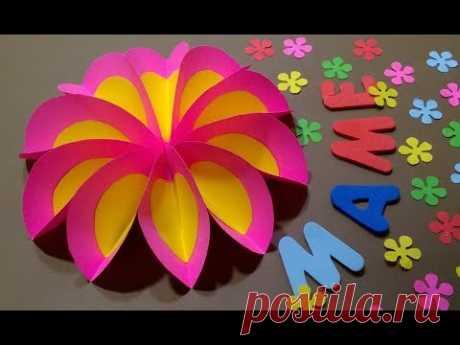 """""""Подарок маме"""" / Своими руками / Поделки с Цветная Бумага / Красивые цветы - YouTube"""