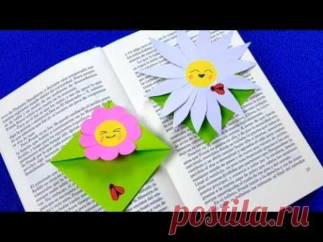 ОРИГАМИ Закладка ЦВЕТЫ из бумаги.Поделки в школу своими руками. Закладка для книги из бумаги.