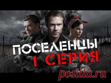"""Поселенцы"". 1 серия - YouTube"