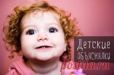 Детские объяснялки / Приколы