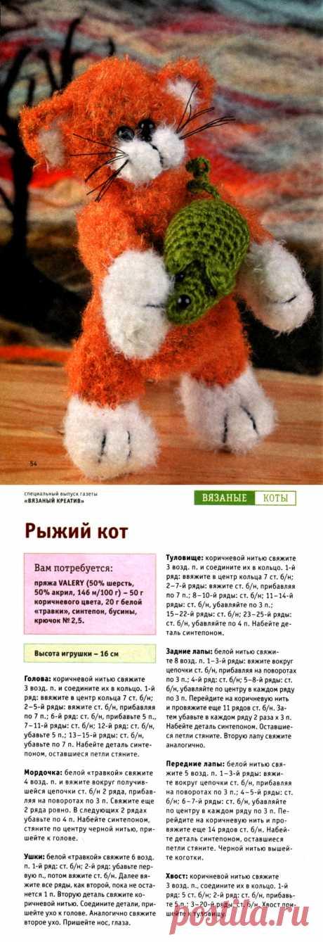 Вязаный рыжий кот
