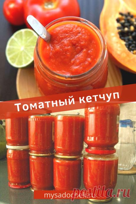Острый томатный кетчуп или соус, любимая многими добавка к основным блюдам. Идеально подходит к мясным и рыбным блюдам, а также макаронам и кашам. Пока идет томатный сезон, такой кетчуп можно заготовить на зиму без особых затрат.