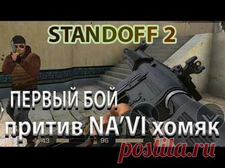 первый бой против NA'VI хомяк STANDOFF 2 #gamingonline - YouTube