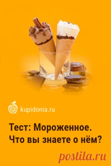 Тест: Мороженное. Что вы знаете о нём?. Развлекательный кулинарный тест о мороженном. Проверьте свои знания!