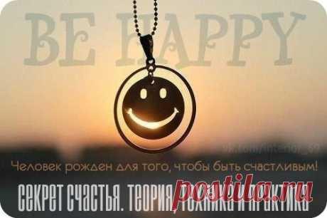 Секрет счастья. Теория, техника и практика.