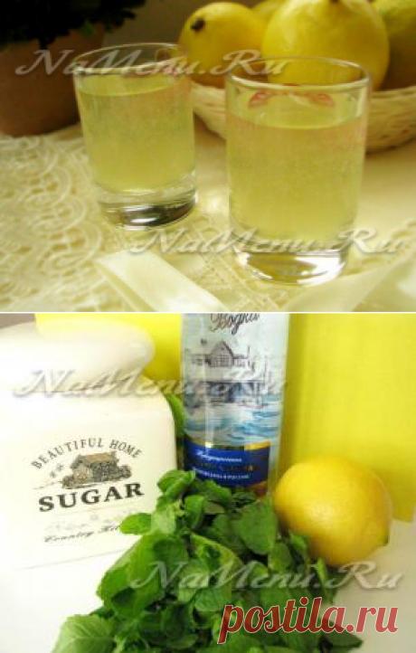 Домашняя настойка лимонно-мятная на водке