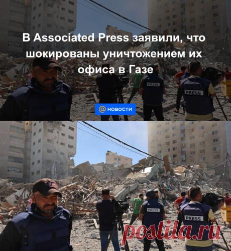 15-5-21-В Associated Press заявили, что шокированы уничтожением их офиса в Газе - Новости Mail.ru