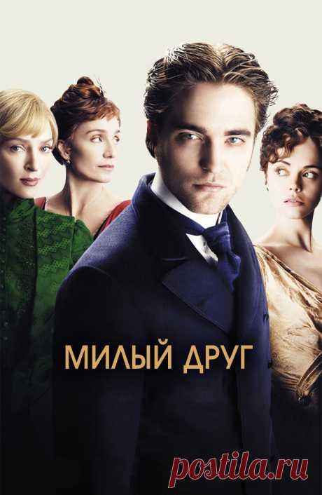 Милый друг (Bel Ami, 2010)