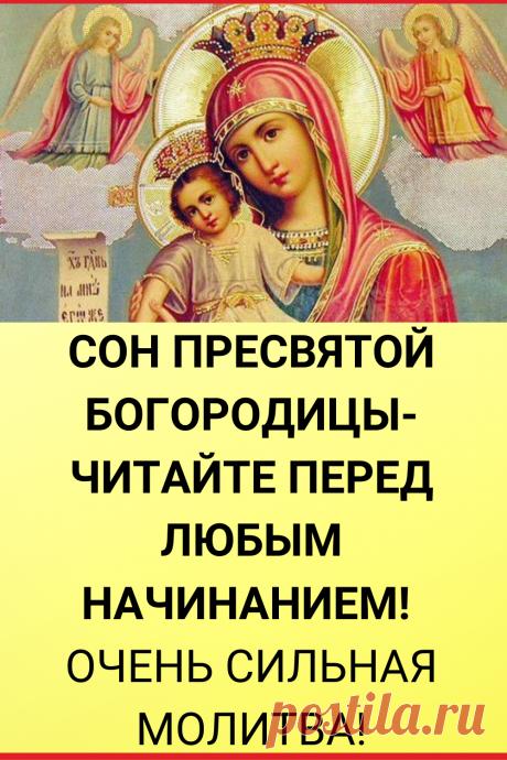 СОН ПРЕСВЯТОЙ БОГОРОДИЦЫ-ЧИТАЙТЕ ПЕРЕД ЛЮБЫМ НАЧИНАНИЕМ! ОЧЕНЬ СИЛЬНАЯ МОЛИТВА!