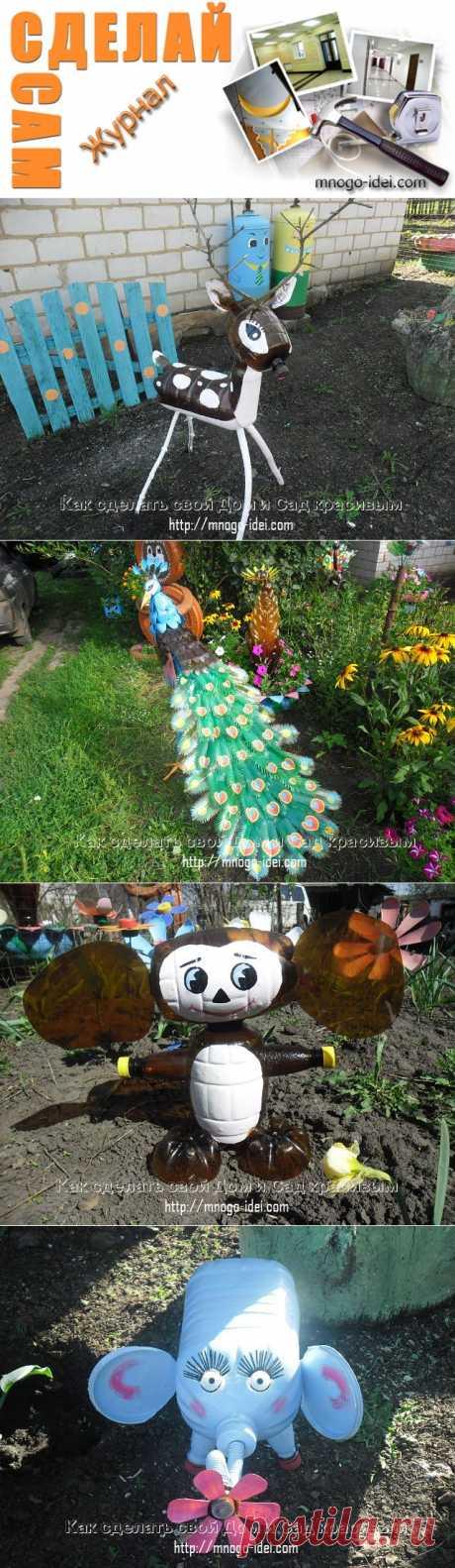 Пластиковые бутылки интересные поделки для сада. |