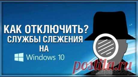 """Как отключить слежку Windows 10 Вообще, статью сразу бы хотелось начать с развеивания некоторых мифов. Просто многие пользователи, услышав о слежке Windows 10, думают, что разработчики ОС замышляют что-то """"недоброе"""" (украдут файлы с..."""