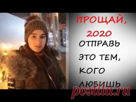 ПРОЩАЙ,2020! ОТПРАВЬ СВОИМ ДРУЗЬЯМ! Очень красивый стих!!! - YouTube