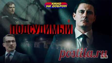 Подсудимый (2019) Детектив