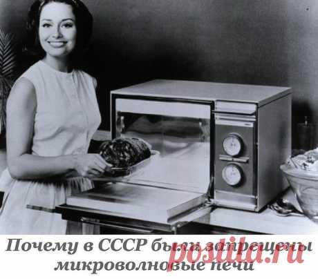 En la URSS en 1976 los hornos a microndas eran prohibidos por su influencia nociva sobre la salud, ya que en la relación de ellos era pasada la multitud de investigaciones. \u000aLa prohibición era quitada en el comienzo de los años 90 después de la Reconstrucción. \u000aAquí algunos de los resultados de las investigaciones. Las microondas: \u000a\u000a1. Aceleran la descomposición estructural de los productos. \u000aMostrar por completo …