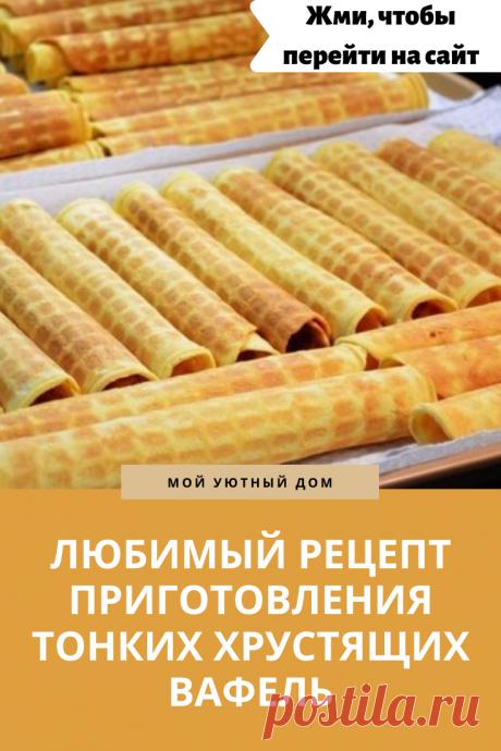 Рецепт приготовления вкусных вафельных трубочек