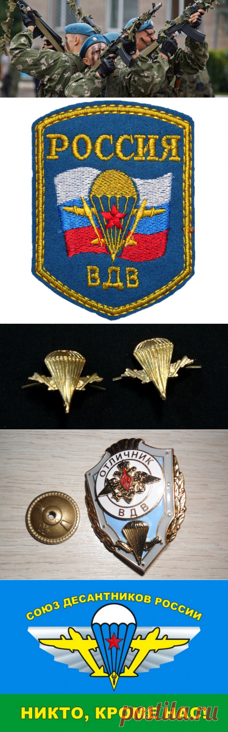 Знак ВДВ: погоны, медали, ордена, юбилейные награды
