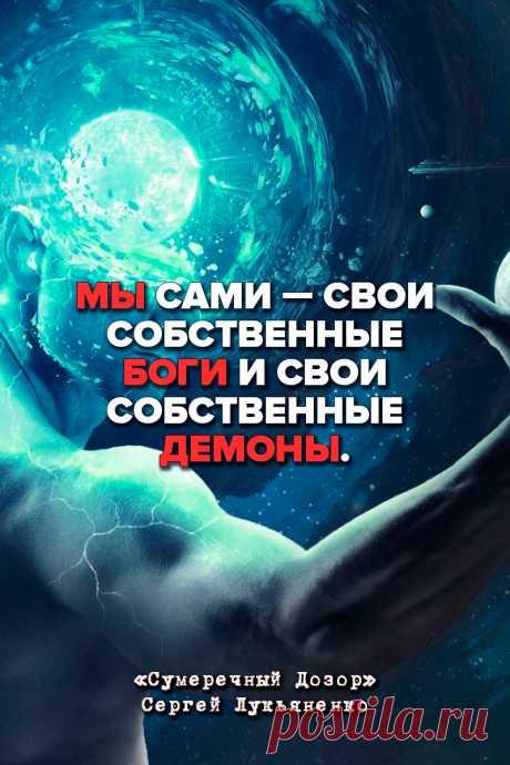 Мы сами — свои собственные боги и свои собственные демоны. Сумеречный Дозор – Сергей Лукьяненко #Цитаты