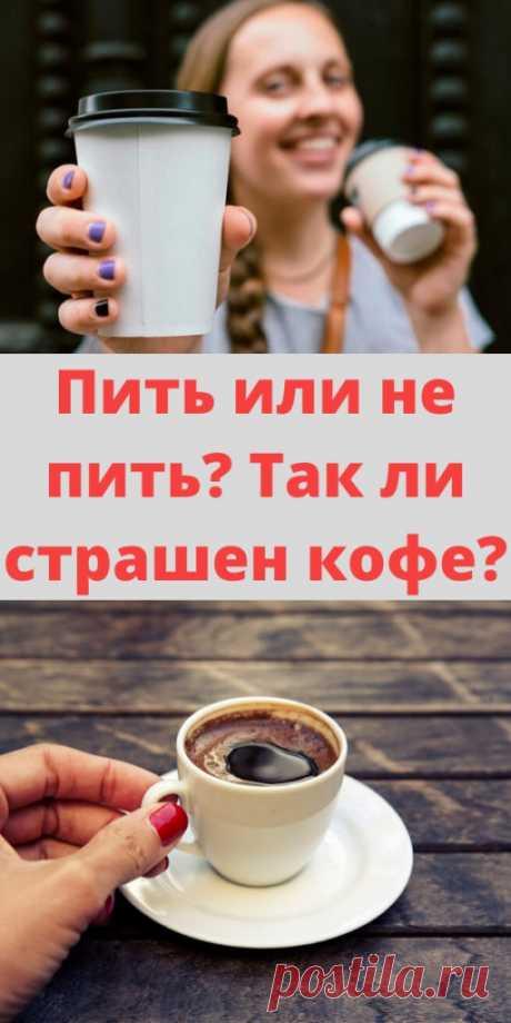 Пить или не пить? Так ли страшен кофе? - My izumrud