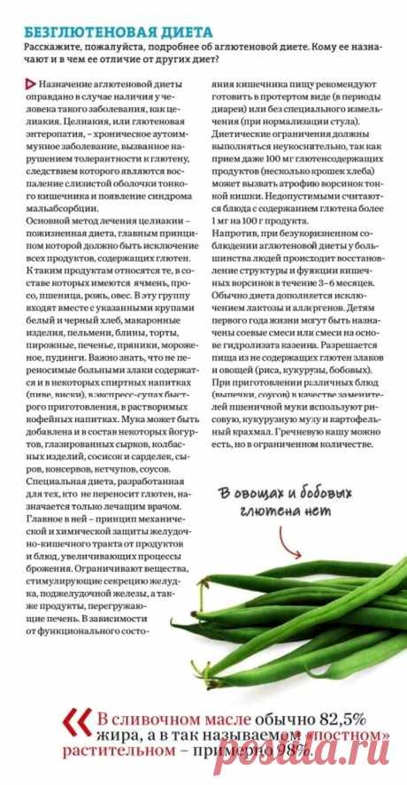 El régimen bezglyutenovaya