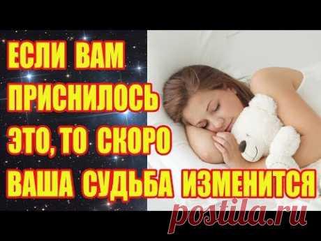 СНЫ МЕНЯЮЩИЕ СУДЬБУ ЧЕЛОВЕКА!!!