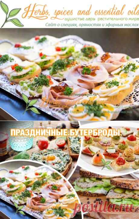 Бутерброды на праздничный стол - самые вкусные рецепты