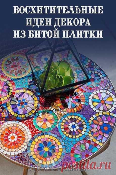 Битая плитка и стекло — великолепный материал для творчества! Из него можно смастерить изумительный декор для сада, собрать замечательную мозаику. Немного фантазии и вашего времени, а в результате получается очень красивый декор для сада, который будет ничуть не хуже покупного...