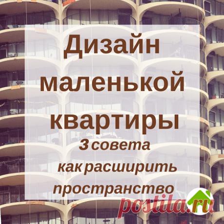 Перепланировка хрущевки – 3 совета как расширить - Блог о недвижимости Санкт-Петербурга Если вы являетесь обладателем квартиры в панельном доме (в народе – «хрущевка»), то сделать ее удобной и комфортной можно. Но …
