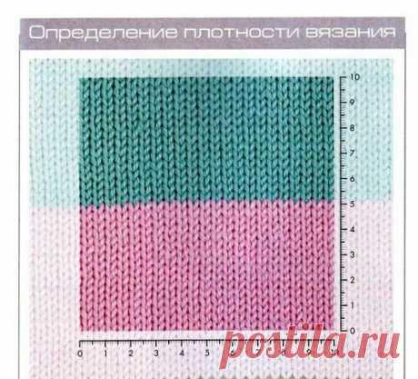 Контрольный образец. Определяем плотность вязания ( для спиц). | Рукоделие и не только. | Яндекс Дзен