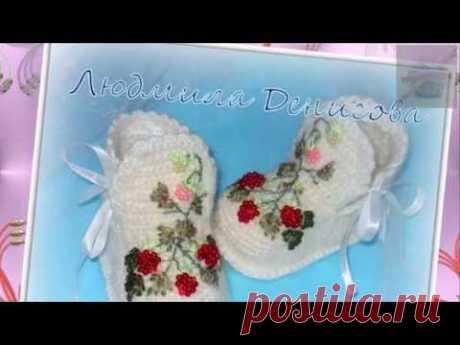 Очень красивые вязаные пинетки. Beautiful crochet  booties for babies - YouTube