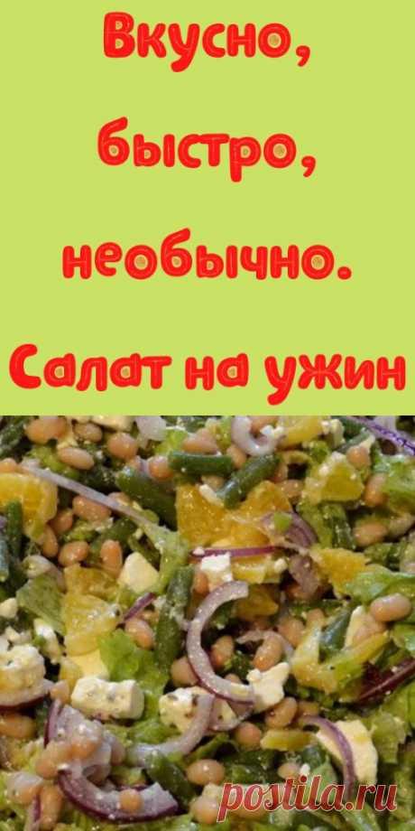 Вкусно, быстро, необычно. Салат на ужин - My izumrud