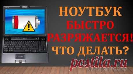 Быстро разряжается ноутбук — что делать