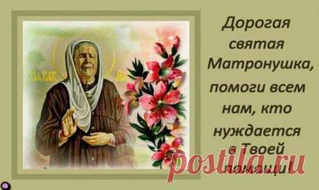 МОЛИТВА К СВЯТОЙ МАТРОНЕ ИСЦЕЛЯЕТ ОТ БОЛЕЗНЕЙ И СПАСАЕТ ОТ СМЕРТИ — О блаженная мати Матроно, душею на небеси пред Престолом Божиим предстоящи, телом же на земли почивающи, и данною ти свыше благодатию различныя чудеса