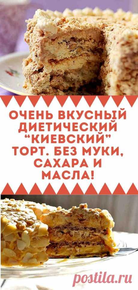 """Очень вкусный диетический """"Киевский"""" торт. Без муки, сахара и масла!"""