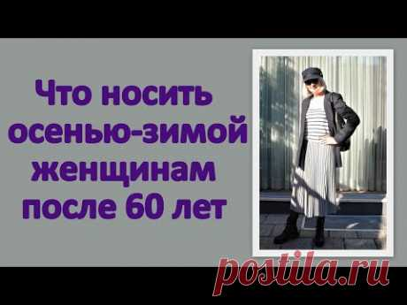 Что носить осенью-зимой женщинам после 60 лет