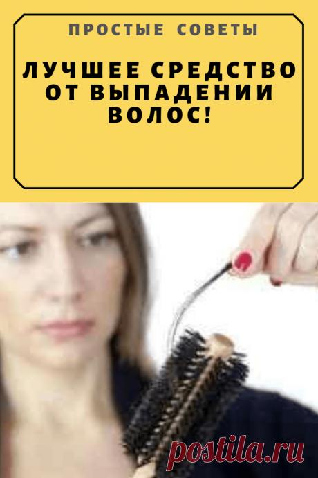 Лучшее средство от выпадении волос! — Простые советы