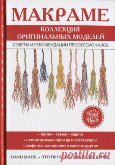 Макраме. Коллекция оригинальных моделей (Ращупкина С. (сост)) – купить книгу с доставкой в интернет-магазине «Читай-город». ISBN: 9785386112035.