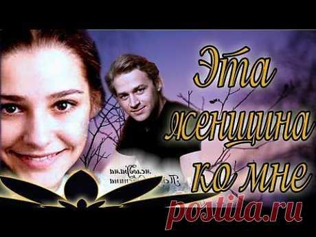 Фильм Эта женщина ко мне (2011).