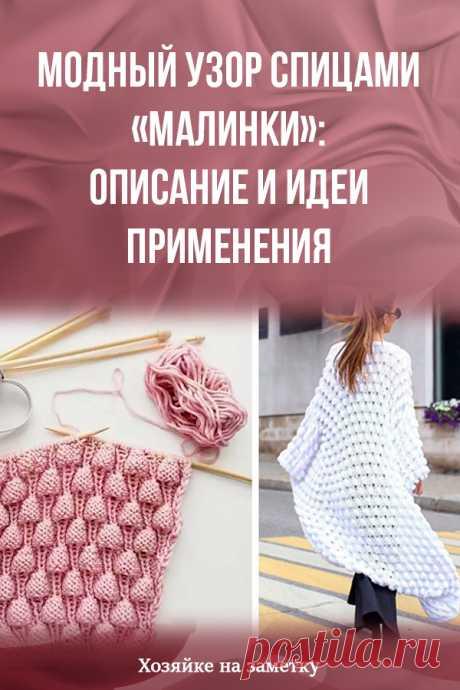 Модный узор спицами «Малинки»: описание и идеи применения