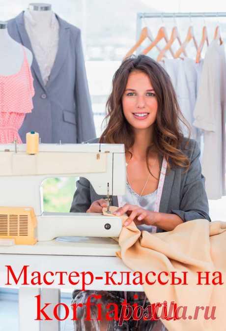 Мастер-классы по шитью одежды ШКОЛЫ ШИТЬЯ А.Корфиати Мастер-классы по шитью одежды с пошаговыми инструкциями. Швейные операции, которые применяются при пошиве изделий, имеют одинаковые алгоритмы, которые легко