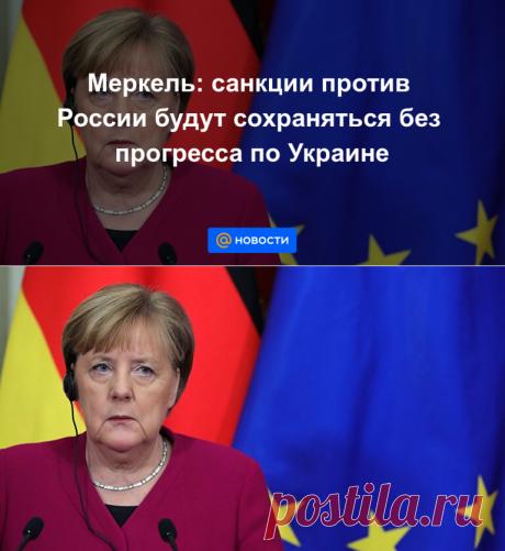 Меркель: санкции против России будут сохраняться без прогресса по Украине - Новости Mail.ru