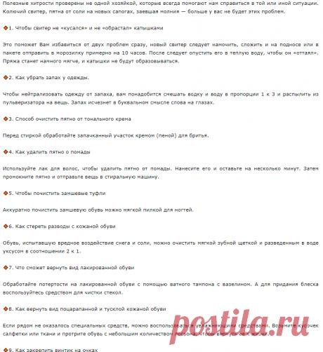 15 ЖЕНСКИХ ХИТРОСТЕЙ.