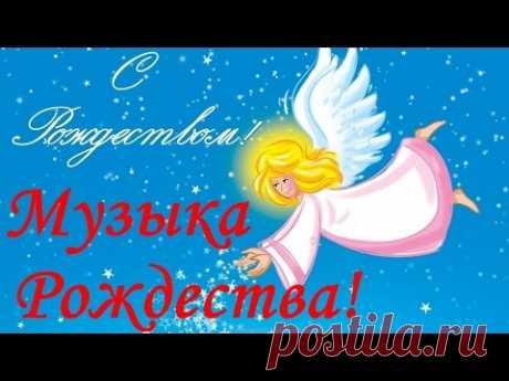 ✣ Рождество Христово ~ святки, колядки ~ радость, благодарность!