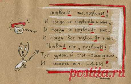 Великий и могучий: русский язык в котах от Анны Беловицкой.