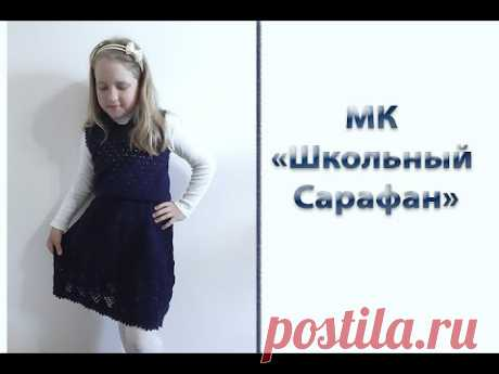 """Подробный МК """"Школьный сарафан"""". Вяжем спицами"""